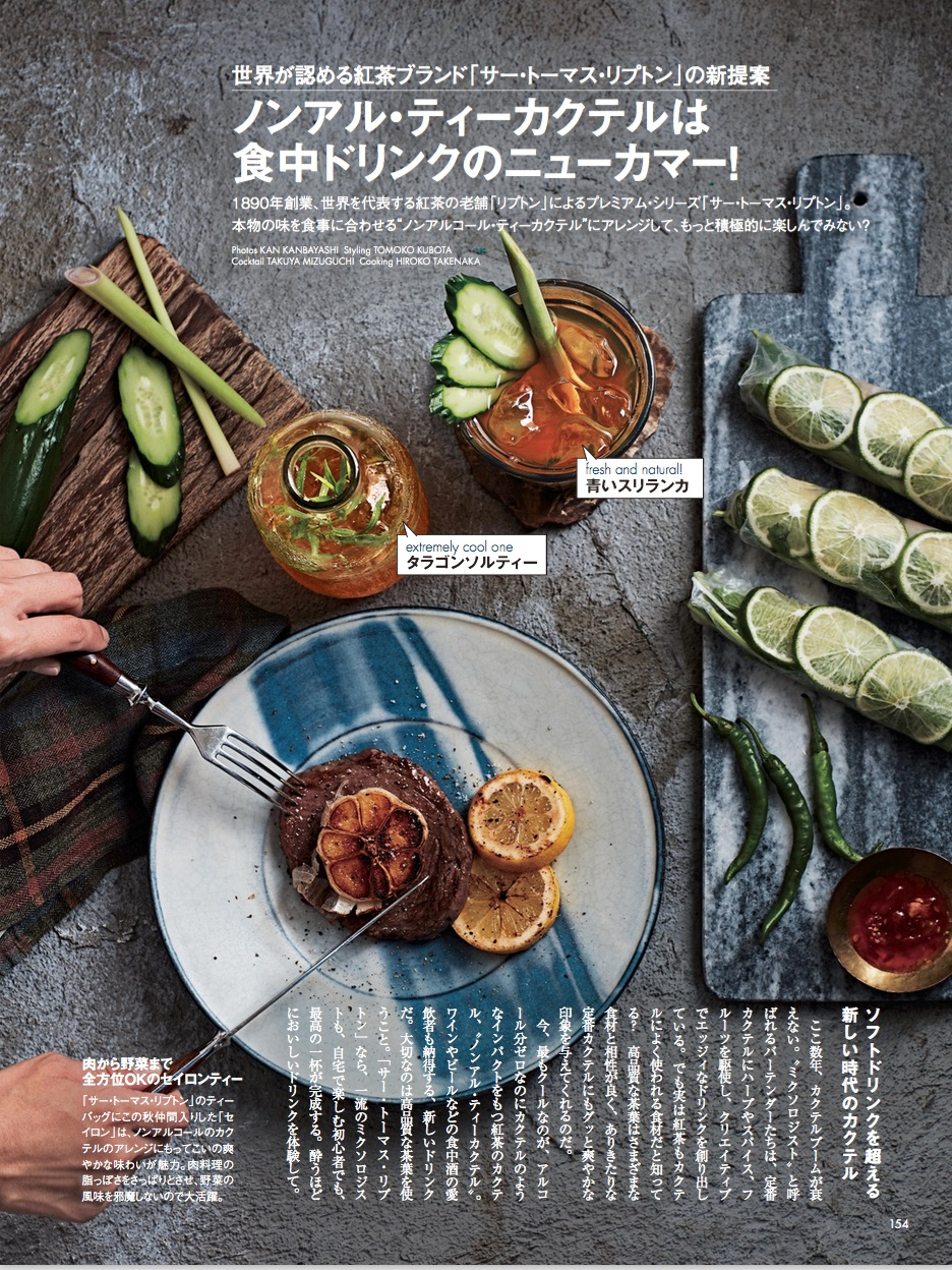 ELLE a table	2016/10/6