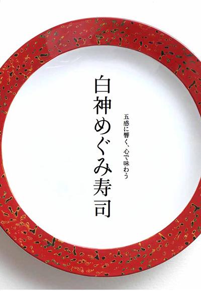 弘前市 白神めぐみ寿司 2016/summer