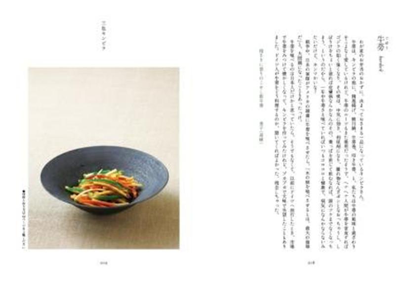 高峰秀子のレシピ 2012/06/01