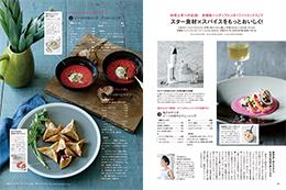 ELLE gourmet 9月号 2017/8/5